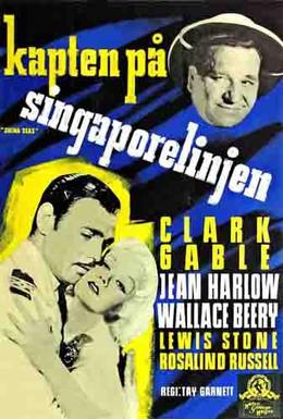 Постер фильма Моря Китая (1935)
