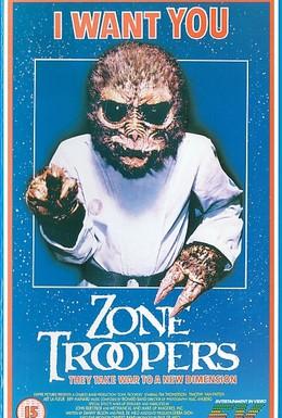 Постер фильма Пришелец (1985)