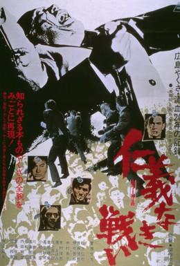 Постер фильма Опосредованная война (1973)
