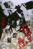 Опосредованная война (1973)
