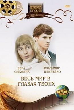 Постер фильма Весь мир в глазах твоих (1979)