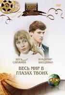 Весь мир в глазах твоих (1977)