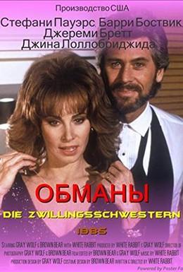 Постер фильма Обманы (1985)