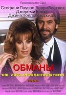 Обманы (1985)