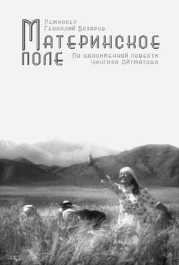 Постер фильма Материнское поле (1967)