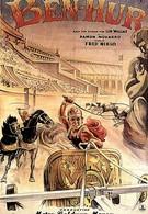 Бен-Гур (1925)