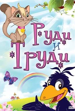 Постер фильма Руди и Труди (2006)