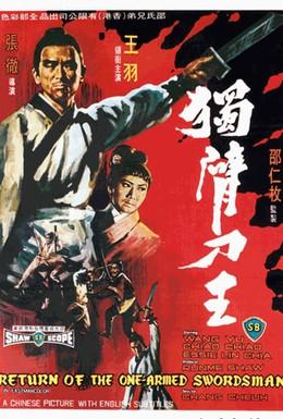 Постер фильма Возвращение однорукого меченосца (1969)