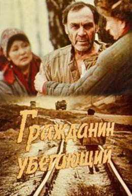 Постер фильма Гражданин убегающий (1988)