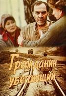 Гражданин убегающий (1988)