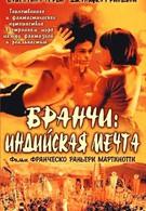 Бранчи: Индийская мечта (1999)