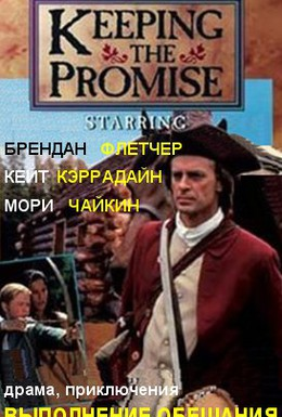 Постер фильма Сдержать обещание (1997)