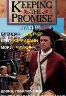 Сдержать обещание (1997)