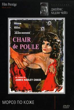 Постер фильма Мороз по коже (1963)
