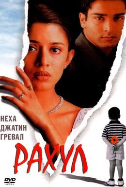 Постер фильма Рахул (2001)