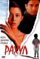 Рахул (2001)