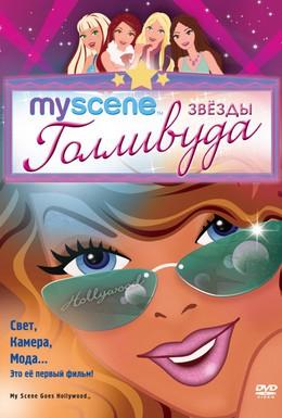 Постер фильма My Scene: Звезды Голливуда (2005)