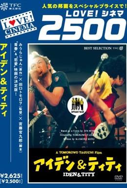 Постер фильма Иден и Тичность (2003)