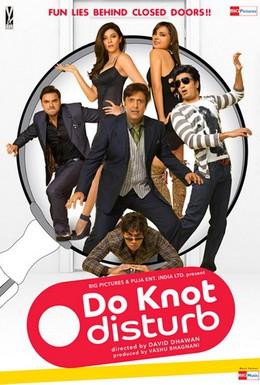Постер фильма Не беспокоить (2009)
