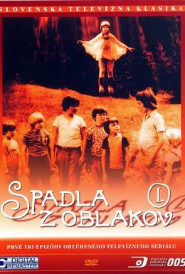 Постер фильма Приключения в каникулы (1978)