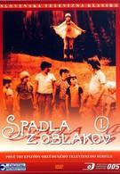 Приключения в каникулы (1978)