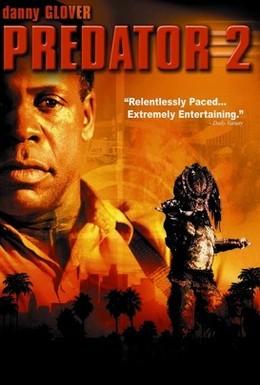 Постер фильма Хищник 2 (1990)