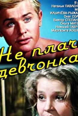 Постер фильма Не плачь, девчонка (1976)