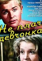 Не плачь, девчонка (1976)