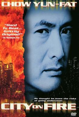 Постер фильма Город в огне (1987)