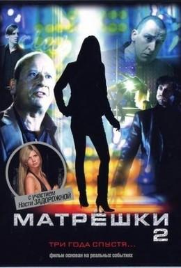 Постер фильма Матрешки 2 (2008)