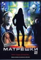 Матрешки 2 (2008)