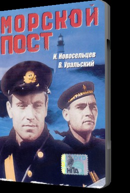 Постер фильма Морской пост (1938)