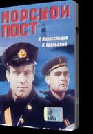 Морской пост (1938)