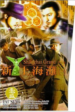 Постер фильма Гангстерские войны (1996)