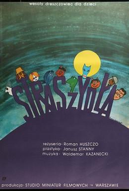 Постер фильма Пугала (1984)