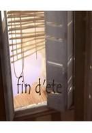 Конец лета (2005)