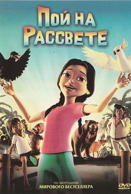 Постер фильма Пой на рассвете (2008)