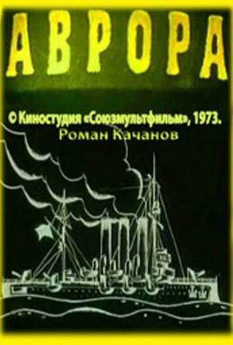 Постер фильма Аврора (1973)