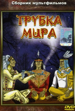 Постер фильма Трубка мира (1979)