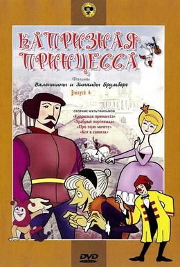 Постер фильма Капризная принцесса (1969)