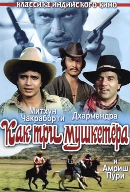 Постер фильма Как три мушкетера (1984)