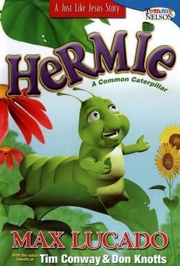 Постер фильма Герми: Обыкновенная гусеница (2003)