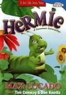 Герми: Обыкновенная гусеница (2003)