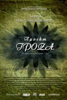 Постер фильма Проект ГроZа (2009)