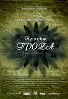 Проект ГроZа (2009)