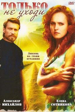Постер фильма Только не уходи (1992)
