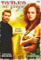 Только не уходи (1992)