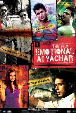 Постер фильма Эмоционально-жестокий фильм (2010)