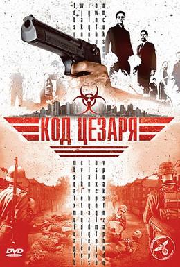 Постер фильма Код Цезаря (2008)