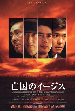 Постер фильма Эсминец без цели (2005)